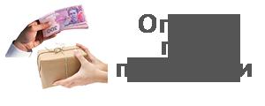 оплата при получение хол пром оборуд