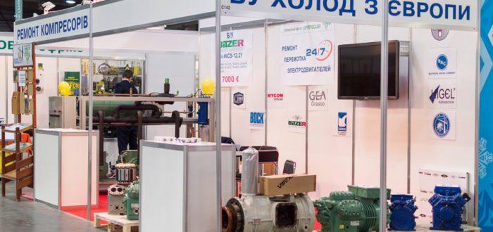 выставка Промышленный Холод 2017 КиевЭкспоПлаза