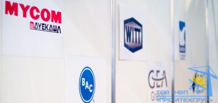 Mycom WITT BAC GEA Grasso выставка Промышленный Холод 2017